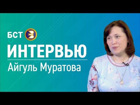 Отцовская доблесть. Айгуль Муратова. Интервью.