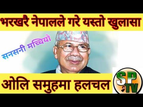 नेपालले गरे सनसनी खुलासा,nepalese political leder nepal says hot issue in nepali politics let's see