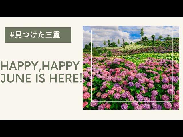 #見つけた三重 ~ついに来た6月・June is finally here!~
