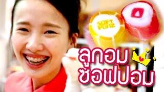 ซอฟไปไหน: โชว์สเต็ปหั่นลูกอม!!【#SoftpomzCandy ลูกอมแห่งความสุข】