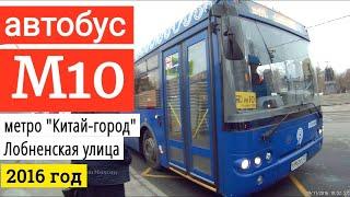"""Автобус М10 метро """"Китай-город"""" - Лобненская улица"""