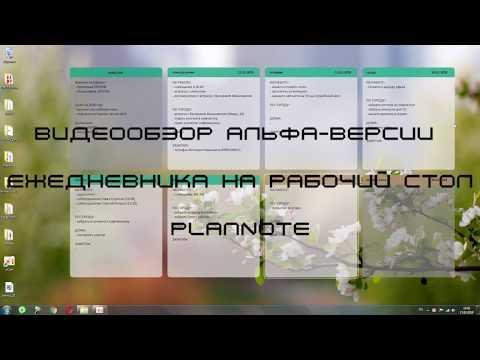 Видеообзор PlanNote