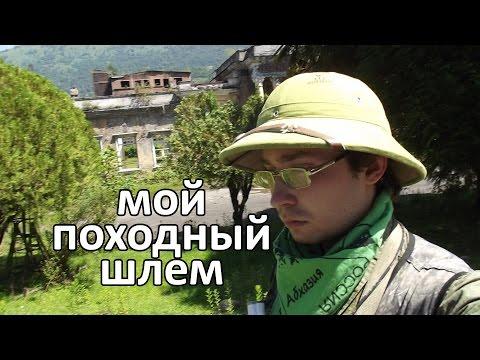 Мой походный экспедиционный шлем (замена шляпы и каски)
