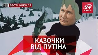 По щучому велінню Путіна, Вєсті Кремля, 13 серпня 2018