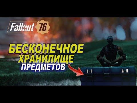 Fallout 76 - БЕСКОНЕЧНОЕ ХРАНИЛИЩЕ багов