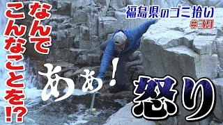 #39「ブンケン歩いてゴミ拾いの旅」奥会津編3