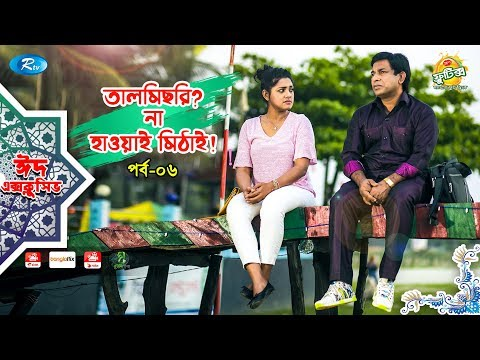 Talmisri Na Hawai Mithai | Ep 06 | ft. Mosharraf, Tisha | Eid Special Drama Serial | Eid Natok 2019