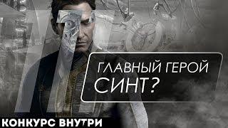 Fallout 4 - СОВЕРШЕННЫЙ СИНТ