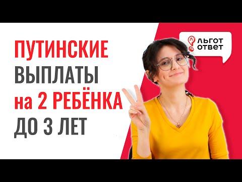 Путинские выплаты на второго ребенка в 2020 году