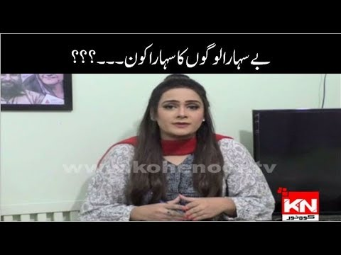 KN EYE Karachi 17 September 2018