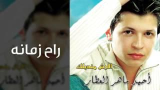 احمد ماهر العطار - راح زمانه (النسخة الأصلية) تحميل MP3