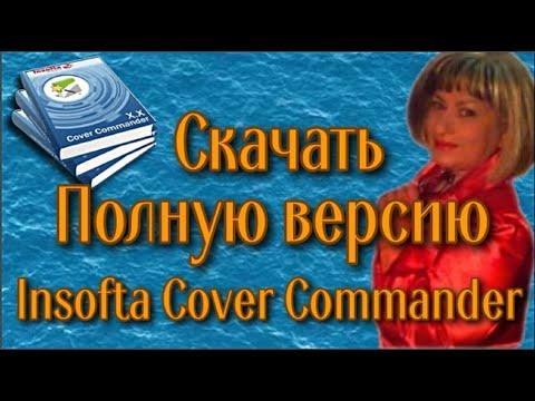Insofta Cover Commander Где скачать и Как установить