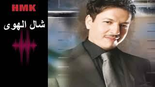 اغاني طرب MP3 طلال سلامة - شال الهوى   الحان مروان خوري   Talal Salamah - Shall Al Hawa تحميل MP3