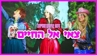 צחוק ישראלי - עלי על מכופתרת וצאי אל החיים - דנה אינטרנשיונל מרימה לתותית ומלעיל