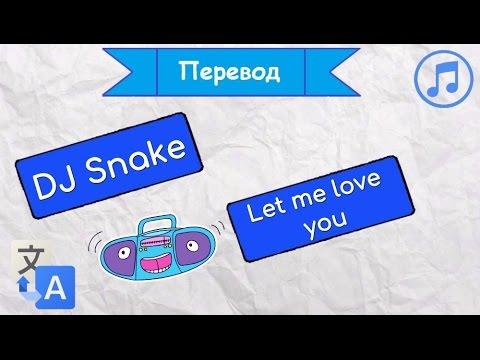 Перевод песни DJ Snake - Let me love you на русский язык