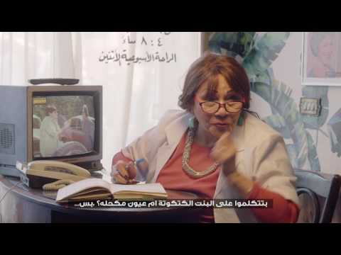 Tala3 El Helw w Bas (The Coiffure AD)