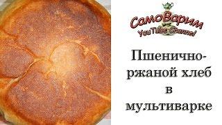 Пшенично-ржаной хлеб в мультиварке. Рецепт