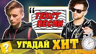 УГАДАЙ ХИТ ПО ТЕКСТУ   ЛУЧШИЕ ПЕСНИ 2019-2018