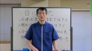 日に新た、四書五経、松下幸之助,PHP研究所、松下政経塾、整体、神戸、