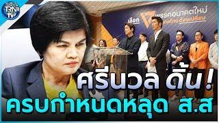 ใกล้ครบกำหนด! 'ศรีนวล' ยังเข้าภูมิใจไทยไม่ได้ โร่พบ กกต. หลังอนาคตใหม่นิ่ง