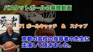 バスケっ子ムービー#1 「キャッチ&スナップ」