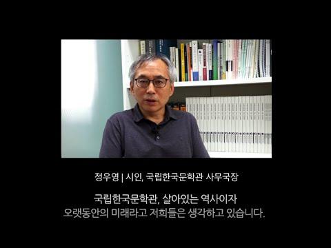 문학뉴스 제26 - 국립한국문학관 '한 줄 응원 메시지' 호…