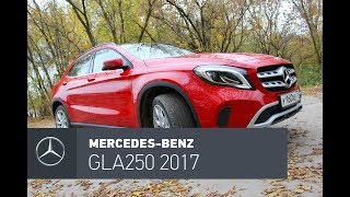 Mercedes-Benz GLA 250 4 Matic 2017 тест-драйв: The best? Or what?