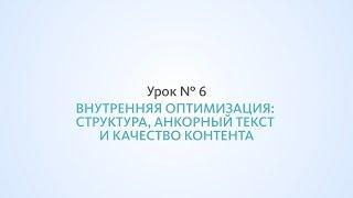 Оптимизация сайта: структура, анкорный текст и качество контента - Урок №6, Школа SEO