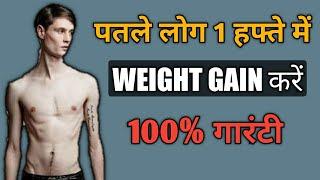 पतले लोगो के लिए Weight Gain Tips Hindi | How To Weight Gain For Skinny Guys Fast - Download this Video in MP3, M4A, WEBM, MP4, 3GP