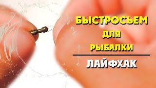 Поводки для рыбалки / Быстросъем / Лайфхак для фидерной ловли и поплавочной оснастки