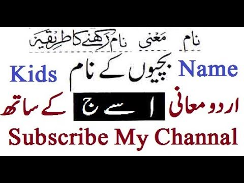 Baby Names Girl Muslim With Urdu Meaning || Child Islami