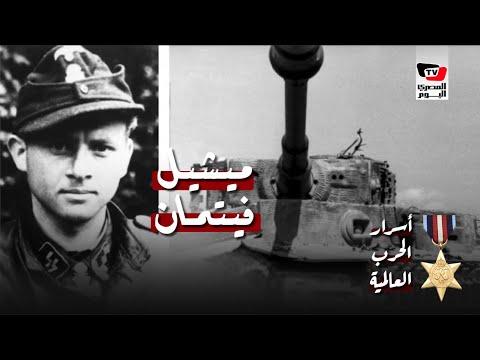 الألماني «فيتمان» أعظم قائد دبابة في التاريخ