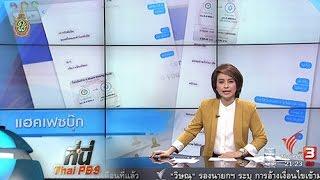 ที่นี่ Thai PBS - ที่นี่ Thai PBS : เตือนภัยออนไลน์ สวมรอยยืมเงิน