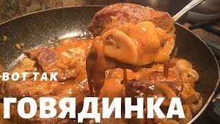 Ужин из говядины! Рецепт как приготовить второе блюдо из мяса! Вкусная минутка