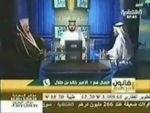 الامير خالد بن طلال يرد على الليبراليين ـ1 ـ