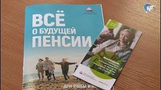 Новгородским студентам предложили задуматься о будущей старости