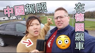 Can you race on the German autobahn with you Chinese driver's license?