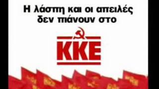 ΑΝΤΕΠΙΘΕΣΗ ΛΑΕ! δώστε views στο παραγνωρισμένο αριστούργημα μιας αγνής μορφής του λαϊκού κινήματος (από xalikoutis, 26/11/11)