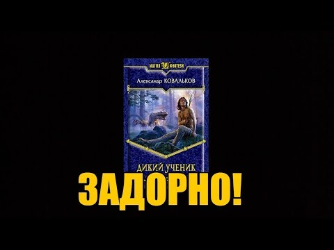 Герои мальгримии затерянный мир магии