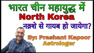 India China War will result elimination of North Korea from world map?