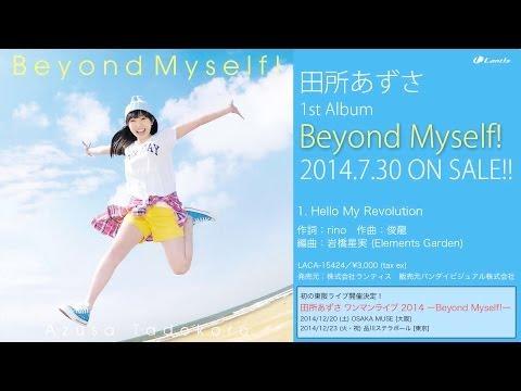 田所あずさのデビューアルバム「BeyondMyself」の全曲が視聴可能に