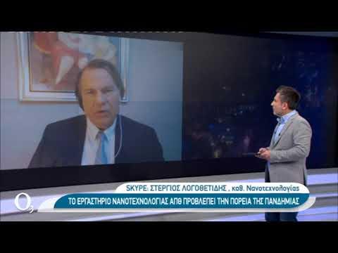 Συνέντευξη Στέργιος Λογοθετίδης, καθηγητής Νανοτεχνολογίας   30/11/2020   ΕΡΤ
