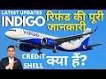 INDIGO LATEST FLIGHT REFUND PROCESS   INDIGO CREDIT SHELL LATEST UPDATES   INDIGO AIRLINE