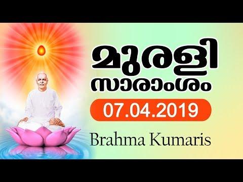 07.04.2019| Murli Saram Malayalam | Brahmakumaris Keralam | Rajayoga Meditation (видео)