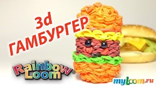 Смотреть онлайн Rainbow Loom Bands: обучение плетению гамбургера