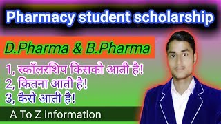 How To Get A Scholarship In India   D.pharma & B.pharma  Scholarship