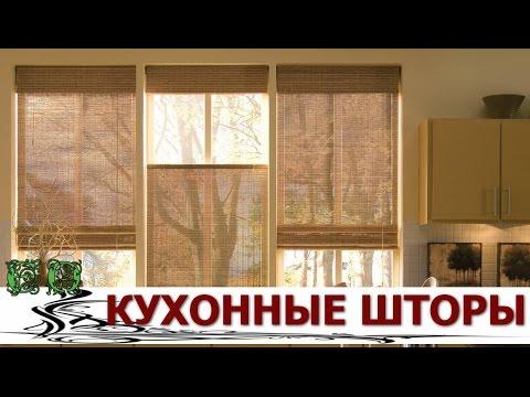 Кухонные шторы как они меняют интерьер