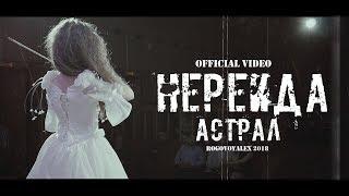 Нереида-астрал (музыкальный короткометражный фильм) 2018