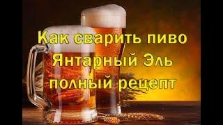 Как сварить янтарное пиво полный рецепт,видео 18+