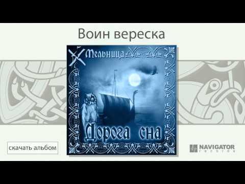 Мельница - Воин вереска (Дорога сна. Аудио)